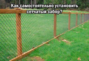 Как самостоятельно установить сетчатый забор?