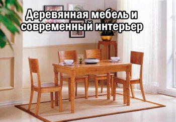 Деревянная мебель и современный интерьер