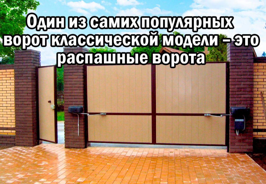 Один из самих популярных ворот классической модели – это распашные ворота