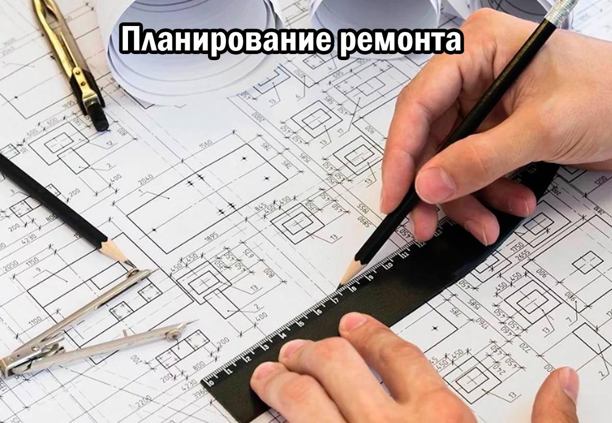 Планирование ремонта