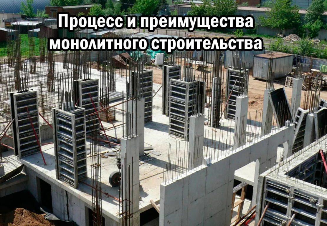 Процесс и преимущества монолитного строительства