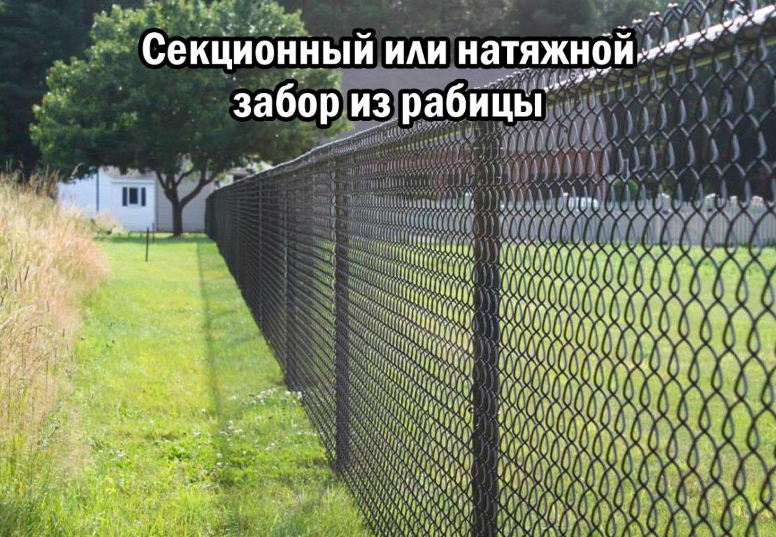 Секционный или натяжной забор из рабицы