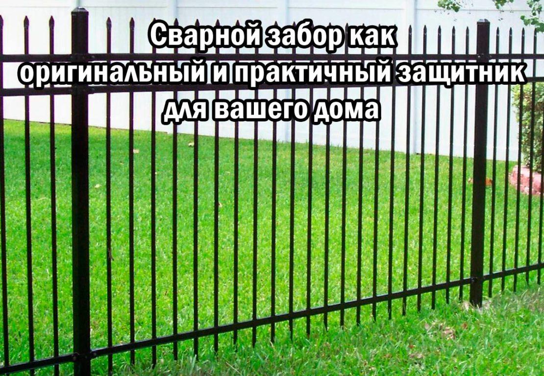 Сварной забор как оригинальный и практичный защитник для вашего дома