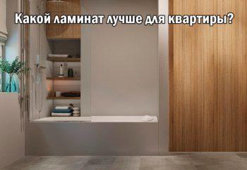 Какой ламинат лучше для квартиры?