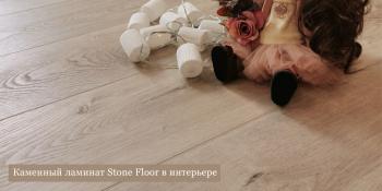 Ламинат spc stone floor